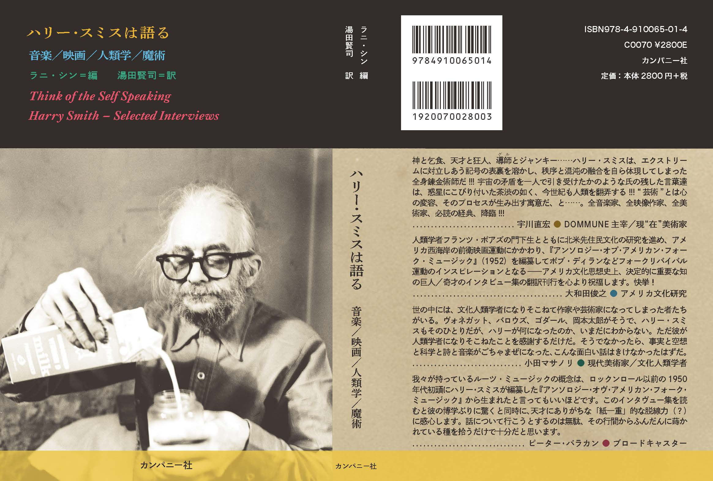 Publication: Think of the Self Speaking – Japanese translation by Kenji Yuda